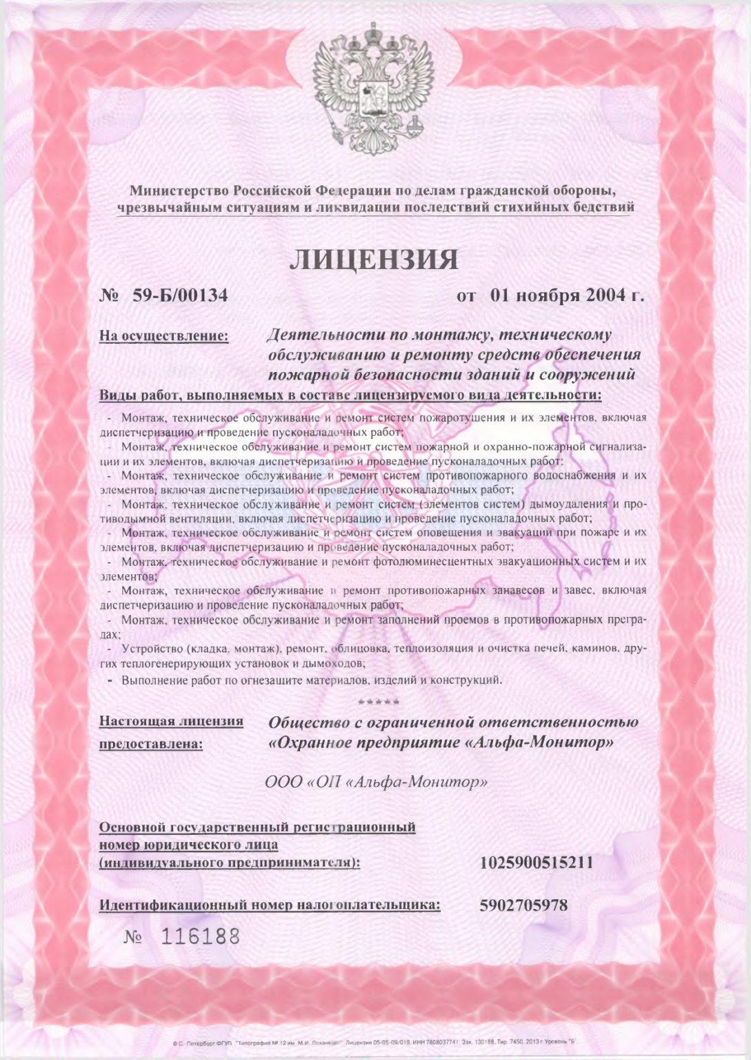 Лицензия АМ Монтаж и обслуживание старая_page-0001