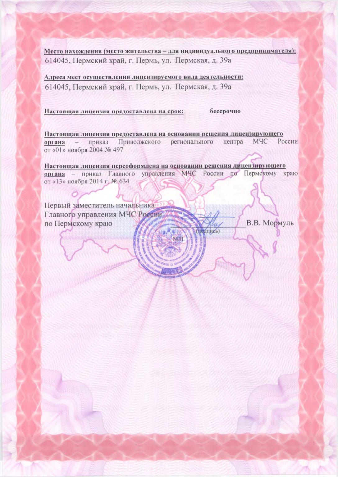 Лицензия АМ Монтаж и обслуживание старая_page-0002