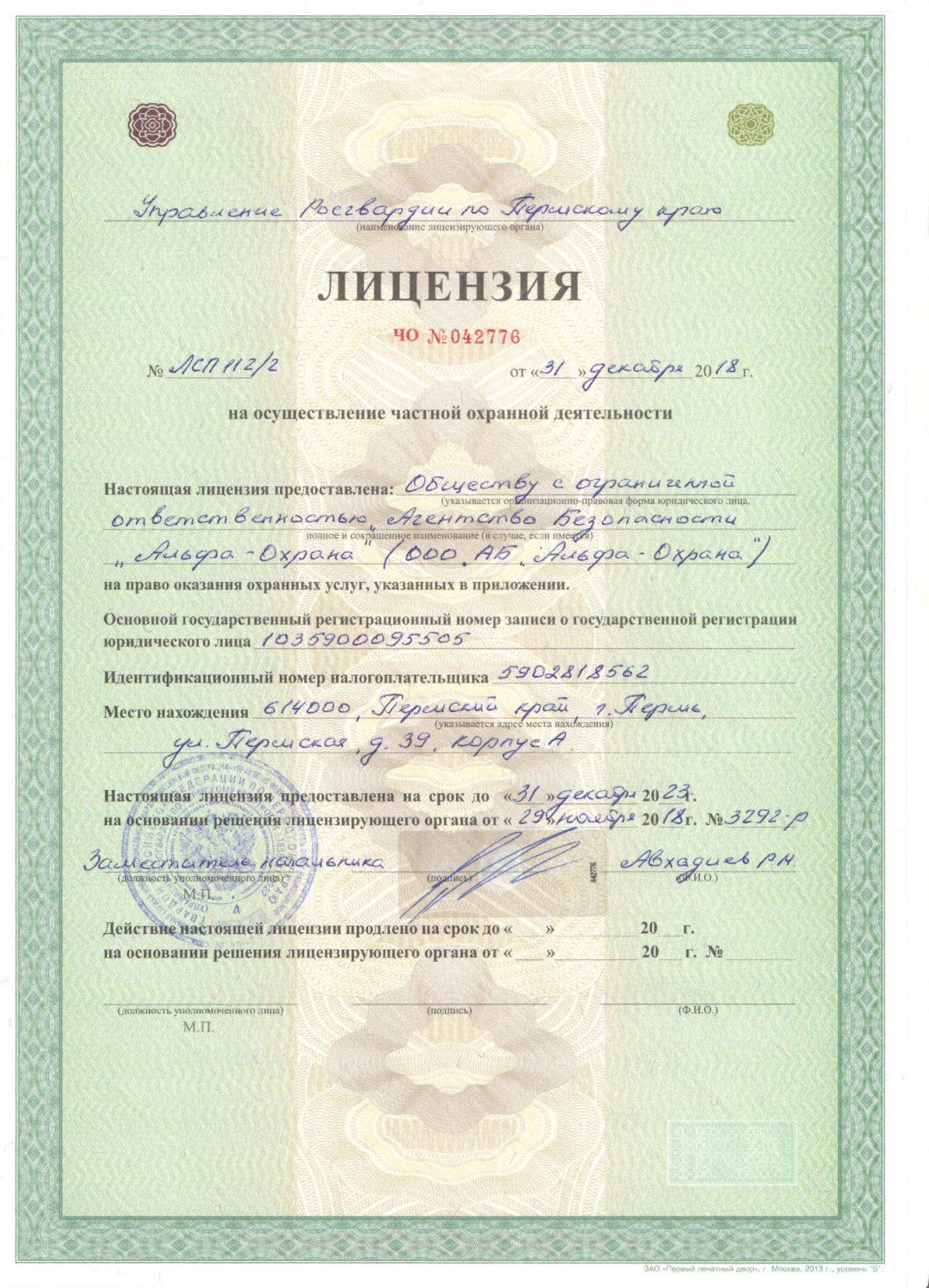 Лицензия (АО) с 31.12.18._00001