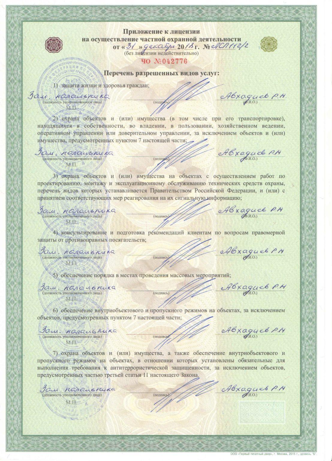Лицензия (АО) с 31.12.18._00002