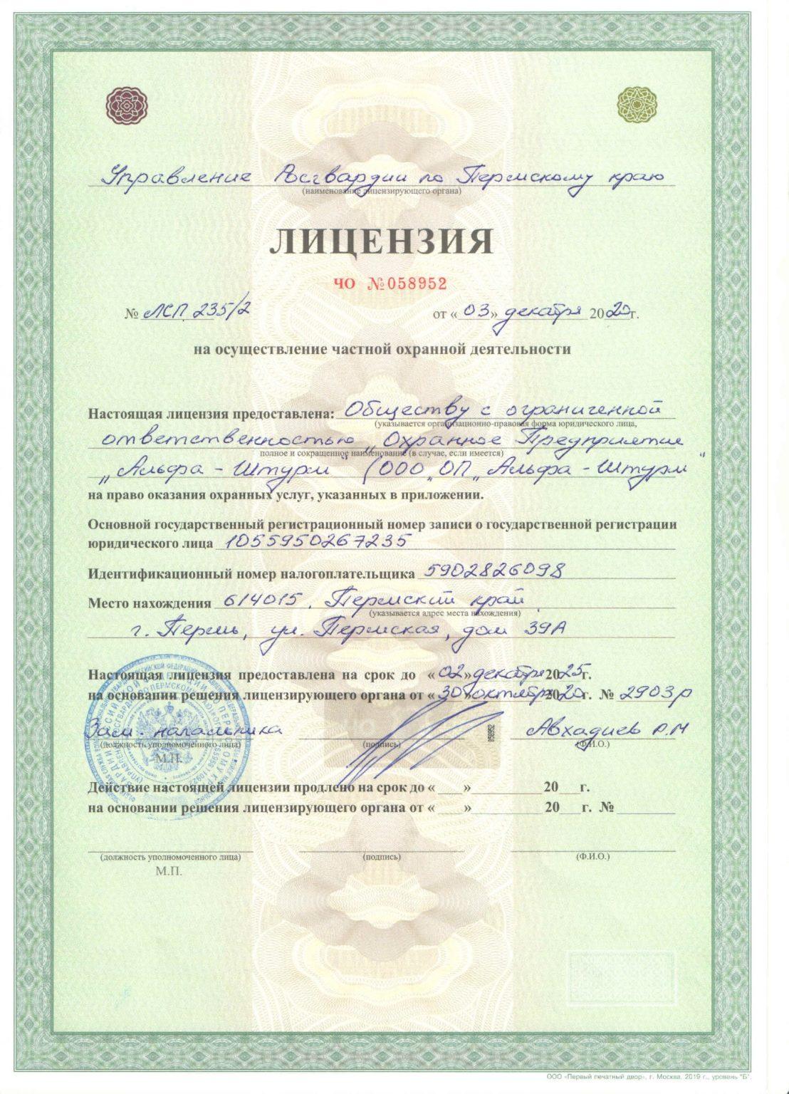 Лицензия (АШ)_2020_00001